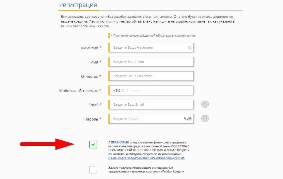 глобал кредит онлайн на карту регистрация